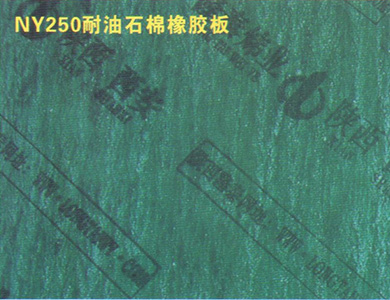 NY250耐油石棉橡胶板
